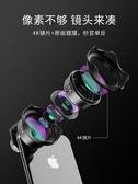 手機鏡頭廣角微距眼三合一套裝蘋果通用單反相機外置高 凱斯盾