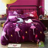 床包 雙面絨珊瑚絨四件套1.8m米床上用品加厚保暖法萊絨被套床單法蘭絨秋季上新