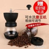 咖啡磨豆機玻璃手動磨粉機家用手搖便攜式可水洗咖啡豆研磨機穀物【免運快出】
