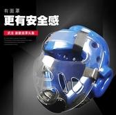 24H現貨 跆拳道面罩頭盔可拆卸護面 全館免運