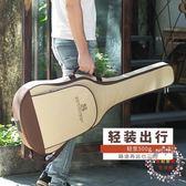 吉他包41寸加厚後背背包40寸民謠古典吉他袋39寸木吉他套38寸琴包 XW
