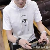衛衣短袖男T恤個性潮流青少年學生連帽棉質衣服 QX2680  『愛尚生活館』
