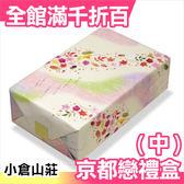 日本 京都名產 小倉山莊 京都之戀禮盒(小) 40g*8袋 每袋綜合仙貝 【小福部屋】
