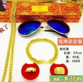 鍍金項鍊 - 男士越南沙金仿真24k黃金飾品潮禮物 圓珠鍊子粗久不掉色個性