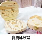 寶寶乳牙木製收存盒 木盒 牙齒收納盒 牙齒盒 歐文購物