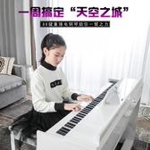 電鋼琴 電鋼琴88鍵重錘專業成人家用電子琴兒童初學者入門數碼幼師鋼琴 LX 聖誕節