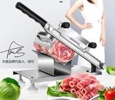 天喜羊肉切片機切羊肉卷機家用切凍肉肥牛肉商用手動刨肉機切肉機 WD晴天時尚館