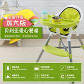 兒童餐椅 寶寶吃飯椅小孩餐桌椅大號便攜式嬰兒學坐酒店bb凳BL 全館八折柜惠