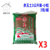 赤玉土3公升裝-小粒 (綠袋)*3包/組