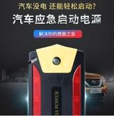 應急啟動電源 應急啟動電源12V車載備用電瓶打火搭電寶神器多功能行動電源 免運 零度WJ