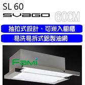 【fami】櫻花代理 svago 60CM 抽拉式 排油煙機 SL 60