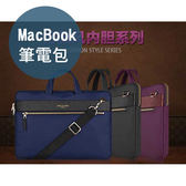 MacBook 電腦包 卡提諾 倫敦風系列 內膽包 單肩包 內膽包 筆電包/套 保護套 手提包 質感