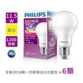PHILIPS飛利浦 11.5W LED廣角燈泡 黃光 6入組