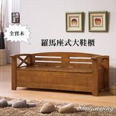 【水晶晶家具/傢俱首選】CX9847-1 尊爵137cm全實木羅馬座式大鞋櫃