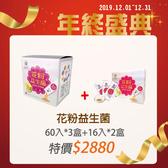 【年終盛典】花粉益生菌60入*3盒,贈花粉益生菌16入*2盒