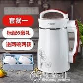 220v豆漿機家用小型全自動加熱免煮免過濾多功能免泡水 雙十一全館免運