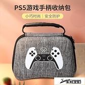 Ps5手柄套 aolion澳加獅正品 PS5手柄收納包 PS5保護包 保護殼套硬包 手柄包 酷男
