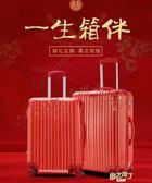 結婚行李箱陪嫁箱大紅色旅行箱拉桿箱新娘女男皮箱子婚禮密碼箱包