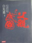 【書寶二手書T6/傳記_QHU】父親與民國-白崇禧將軍身影集上冊(戒馬生涯)_白先勇