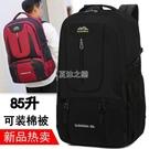 大背包男雙肩包85升超大容量旅游戶外登山包女旅行運動打工行李包