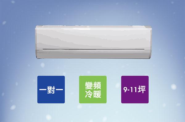 【Panasonic國際】 9-11坪變頻一對一分離式冷暖空調 CU-PX63HA2/CS-PX63A2