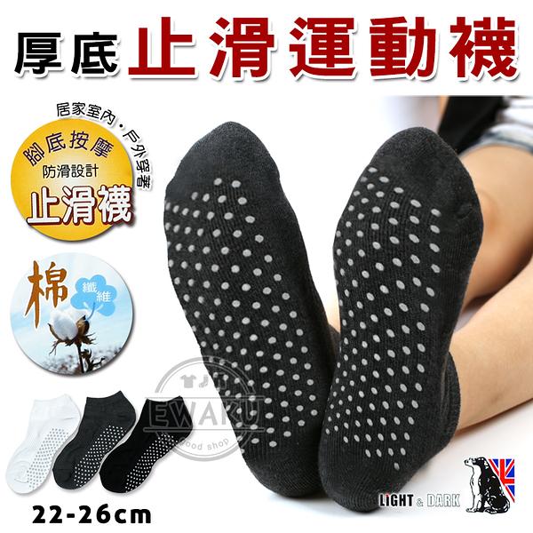 【衣襪酷】LIGHT&DARK 腳底健康按摩 防滑設計 厚底止滑 運動襪 船型襪 台灣製