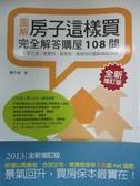 【書寶二手書T1/投資_JLM】房子這樣買-完全解答購屋108問_蘇于修
