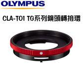 OLYMPUS CLA-T01 TG系列鏡頭轉接環(公司貨)