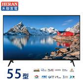 HERAN禾聯55型低藍光LED液晶顯示器 HF-55DB5~含運不含拆箱定位