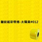 皺紋紙彩帶捲-太陽黃#012 寬約33mm長約18m