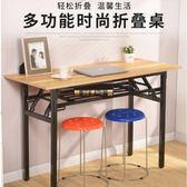 簡易折疊桌長方形培訓桌擺攤桌戶外學習書桌會議長條桌餐桌wy