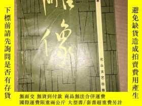 二手書博民逛書店F罕見雕像Y16651 胡世宗著 花山文藝出版社 出版1983