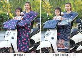 電動車擋風被秋冬季防寒擋風衣親子兒童款電瓶車女士摩托車擋腿罩 千千女鞋YXS