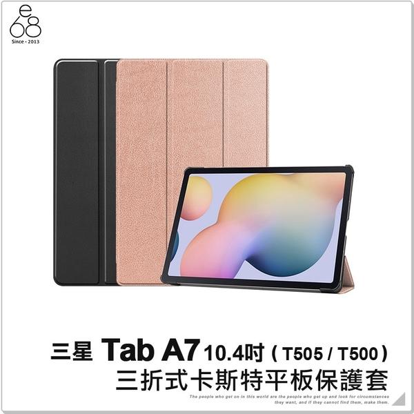 三星 Tab A7 10.4吋 T505 T500 三折式卡斯特平板保護套 保護殼 平板皮套 支架保護殼
