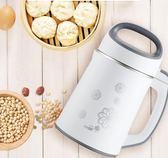 豆漿機家用小型全自動加熱免煮過濾無渣現磨機多功能1-2-3-220V 全網最低價