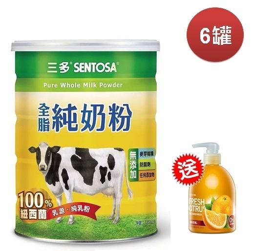 『加碼贈洗手乳x1』安博氏 三多全脂純奶粉 (1.35kg/罐) X 6罐