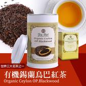 【德國農莊 B&G Tea Bar】有機錫蘭烏巴紅茶 中瓶 (M) (90g)