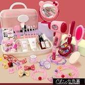 女童玩具 兒童化妝品套裝無毒3-6歲5臺小女孩女童公主過家家玩具盒生日禮物