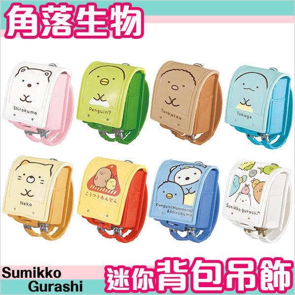 角落生物 迷你背包吊飾 盒玩 Sumikko Gurash 日本正版 該該貝比日本精品 ☆