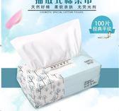 純棉一次性面巾紙潔面美容院無紡布抽取式棉柔巾  WL669【大尺碼女王】