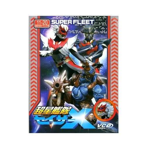 超星艦隊 雙VCD 第11-20話 (購潮8)