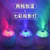 創意小夜燈插電床頭燈浪漫星空夢幻投影燈臥室迷你加濕器 【全館免運】