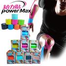 《給力貼》Power Max運動貼布(2...