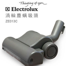 【Electrolux伊萊克斯】渦輪塵蟎吸頭 ZE013C