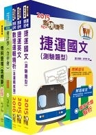 免運【鼎文公職‧國考直營】2W34 高雄捷運公司招考師級(票務管理)套書