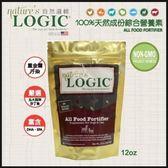 *KING WANG*Nature's Logic自然邏輯》100%純天然綜合營養素12oz