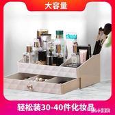 化妝收納盒 化妝品收納盒女口紅化妝盒宿舍桌面整理箱護膚品刷 nm12464【甜心小妮童裝】