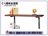 【 C . L 居家生活館 】Y83-6 胡桃木紋上架(深灰支架)