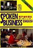 (二手書)客戶接待英文
