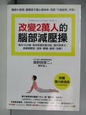 【書寶二手書T6/養生_ARC】改變2萬人的腦部減壓操_美野田敬二